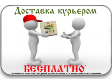 Delivery by courier in Moscow and Ulyanovsk