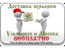 Доставка курьером по Москве и Ульяновску