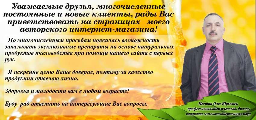 igoshin_pchelovod
