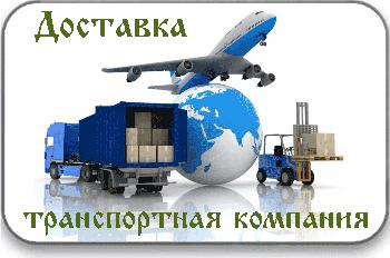 Доставка продуктов пчеловодства транспортными компаниями по России