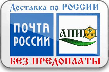 Доставка Почтой России продуктов пчеловодства