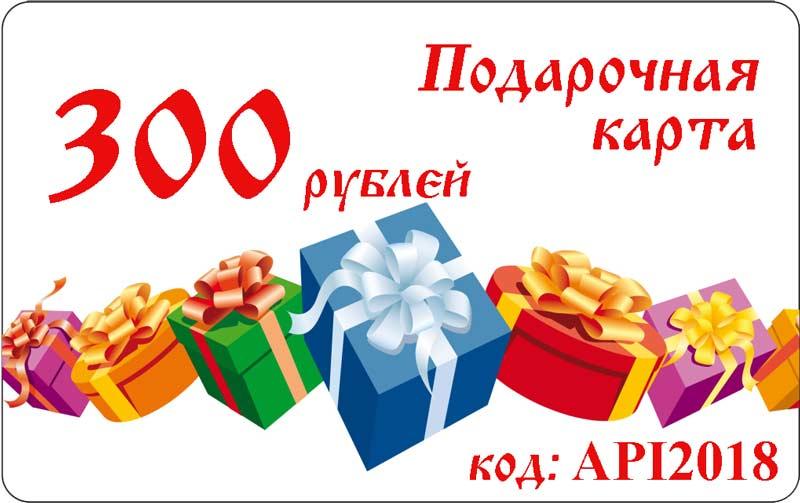 Подарочная карта 300 рублей