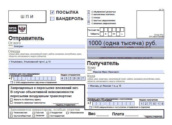 Ярлык для оправки посылки Почтой России